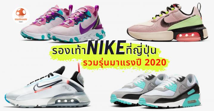 ของมันต้องมี! รองเท้าไนกี้ที่ญี่ปุ่น 2020 กับ 6 รุ่นยอดฮิตมาแรง พร้อมราคา