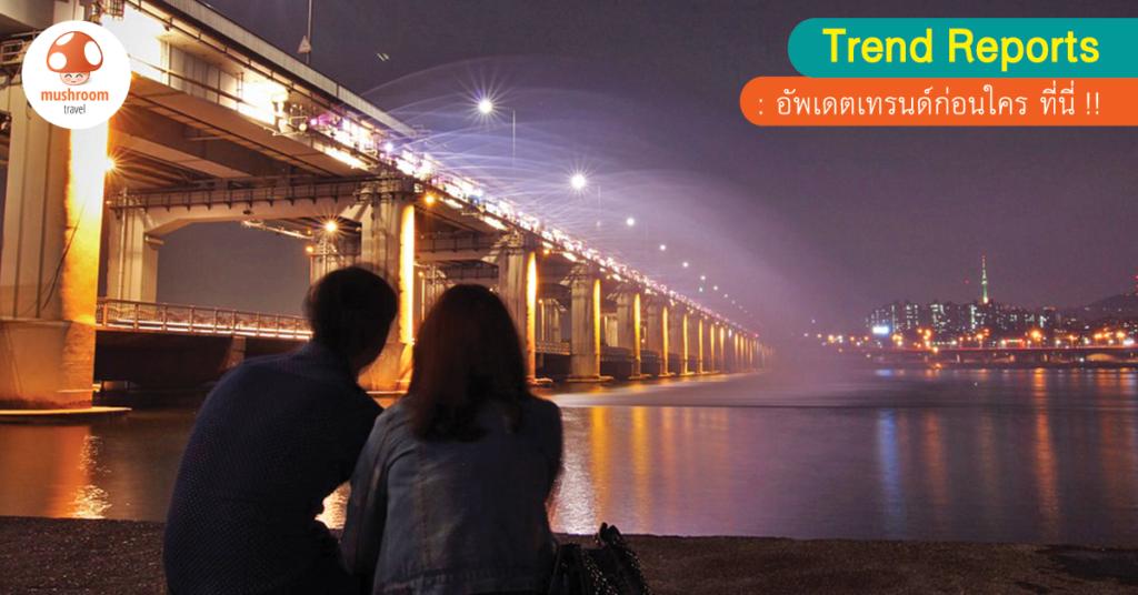 เติมความหวานที่เกาหลี กับ 7 กิจกรรมสุดชิลล์ ริม แม่น้ำฮัน