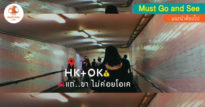 – HK + OK – แต่..ขา ไม่ค่อยโอเค ฉบับพุงทลายเอ็นร้อยหวายล้มไขมันที่ถูกสะสมต้องร้องขอชีวิต