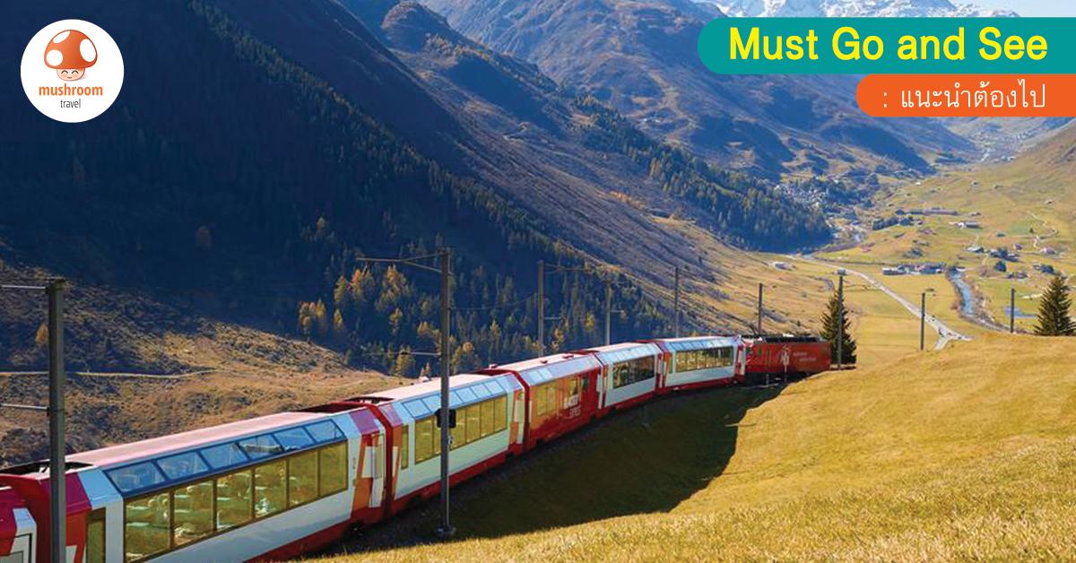 รถไฟ Glacier Express