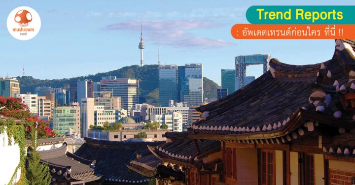 ค่าครองชีพเกาหลี ไปเที่ยวทั้งทีต้องใช้เงินเท่าไหร่? เตรียมพร้อมไปลุยกัน!