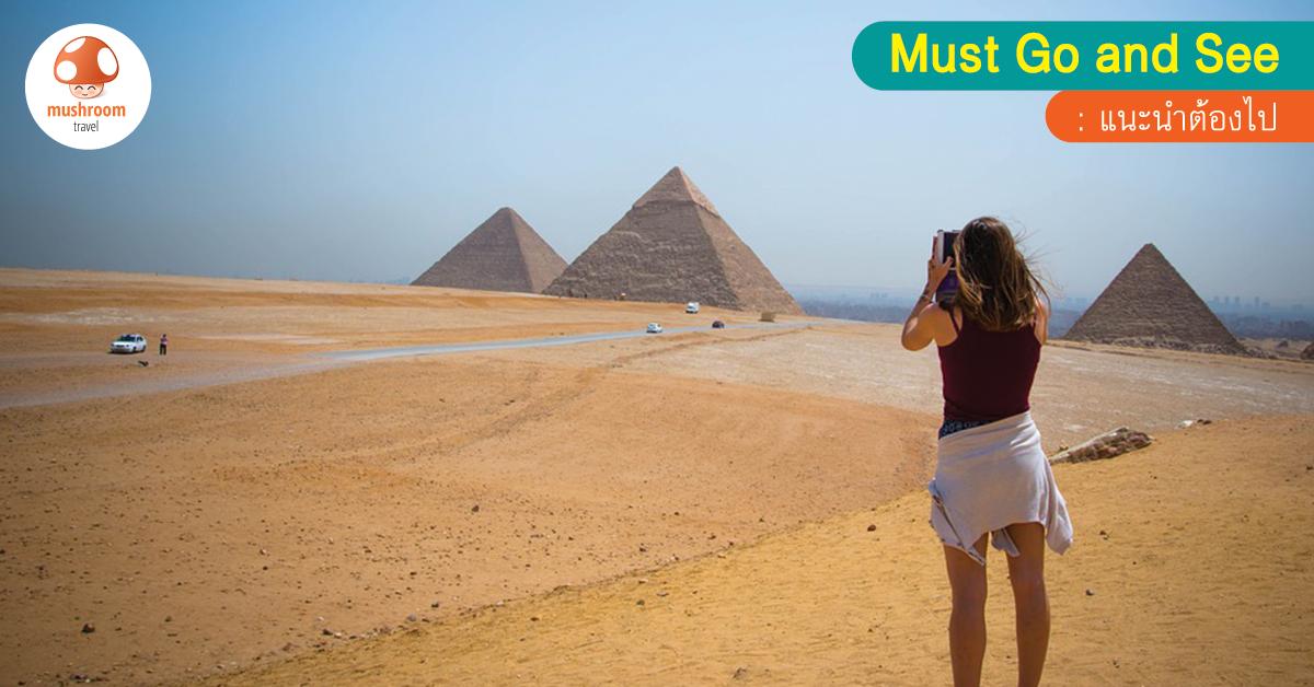 ที่เที่ยว อียิปต์