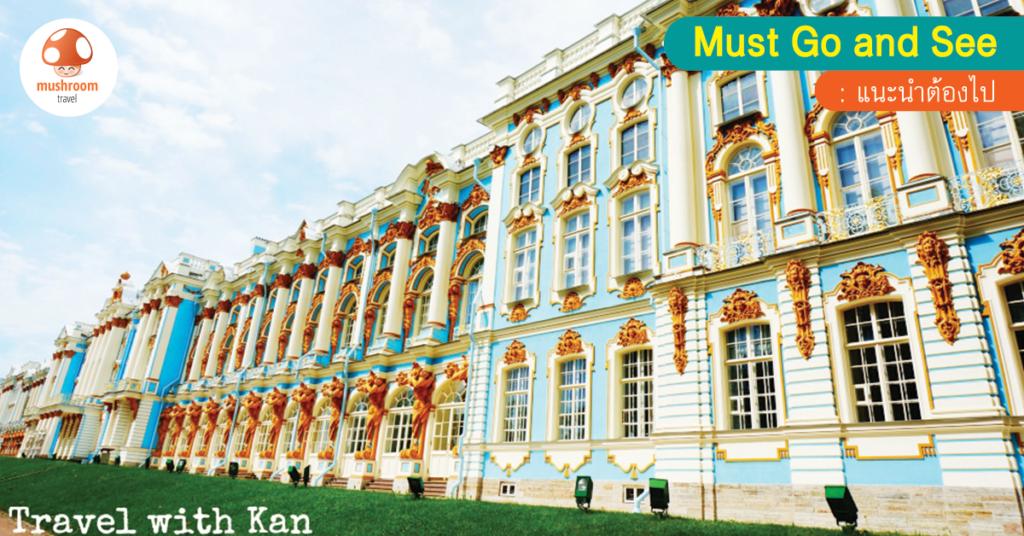 steps in Russia – EP#1 Saint Petersburg เดินเข้าไป เมื่อใจอยากเที่ยว :)
