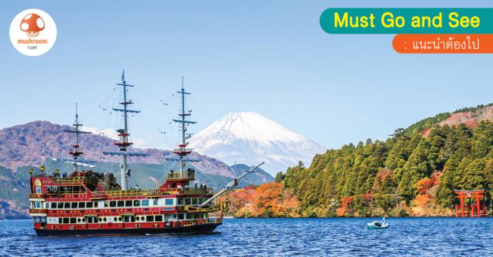 ตะลุย Japan เที่ยวธรรมชาติ ญี่ปุ่น 5 พิกัดสวยฟิน น่าไป Check-in ที่สุด!