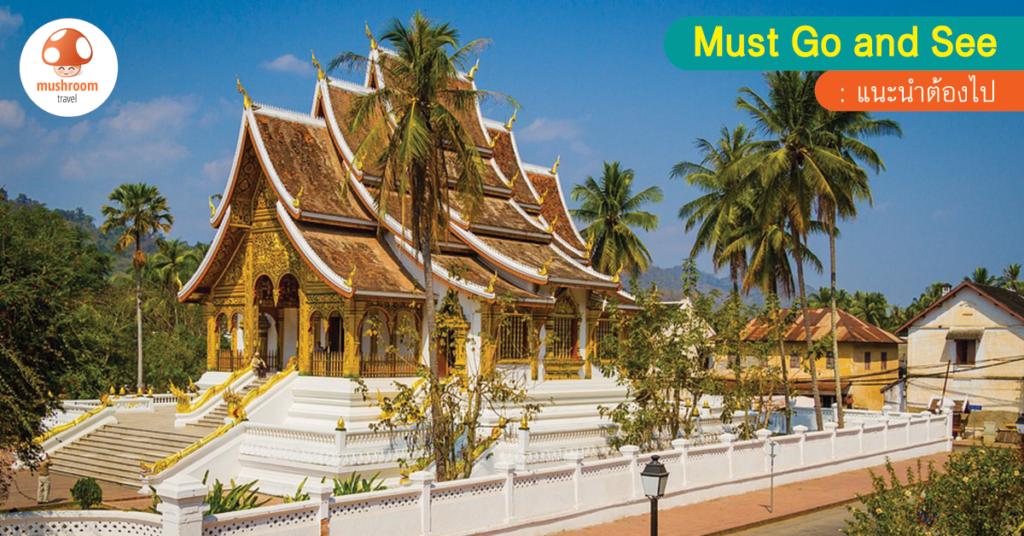 7 ที่เที่ยวลาว บ้านพี่เมืองน้องใกล้ไทย ต้องไปเยือน!