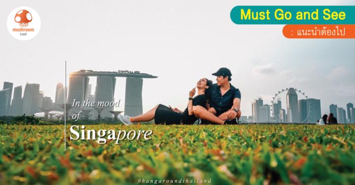 """""""In the mood of SINGAPORE"""" เที่ยวสิงคโปร์ 3 วัน กับ 20 สถานที่ ที่ควรจะไปซักครั้งเมื่อไปเยือนสิงคโปร์"""