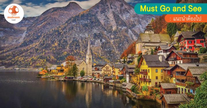 รวม 5 เส้นทางในฝัน เที่ยวยุโรป ฤดูใบไม้เปลี่ยนสี ที่ต้องไปสักครั้งในชีวิต