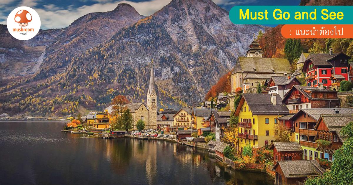 เที่ยวยุโรป ฤดูใบไม้เปลี่ยนสี