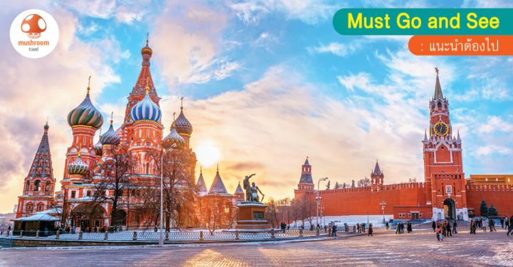 7 เหตุผลดีๆ ที่ทำไมต้อง ไปรัสเซีย สักครั้งในชีวิต ??