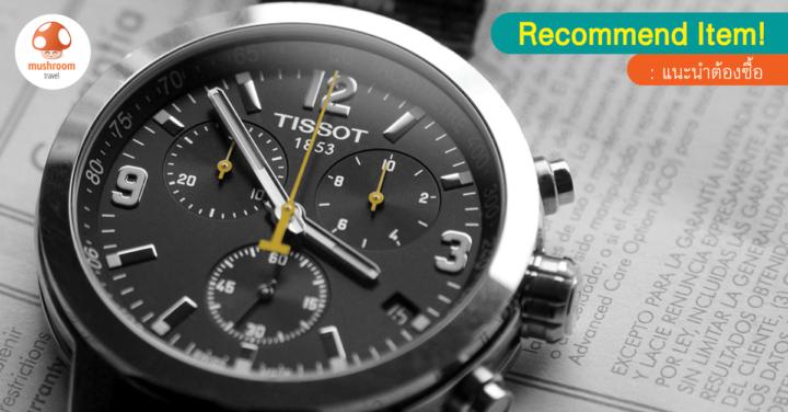 ไปสวิสซื้อนาฬิกาอะไรดี กับ 7 แบรนด์นาฬิกาชื่อเสียงระดับโลก!