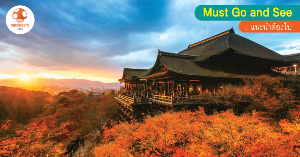 ตะลุย คันไซ ใบไม้เปลี่ยนสี กับ 7 ที่เที่ยวถ่ายรูปสวย พร้อมวิธีเดินทาง