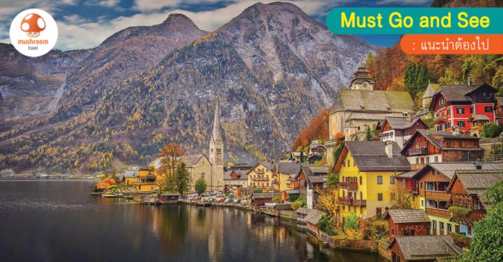 5 เส้นทางในฝัน ใบไม้เปลี่ยนสี ยุโรป ที่ต้องไปสักครั้งในชีวิต