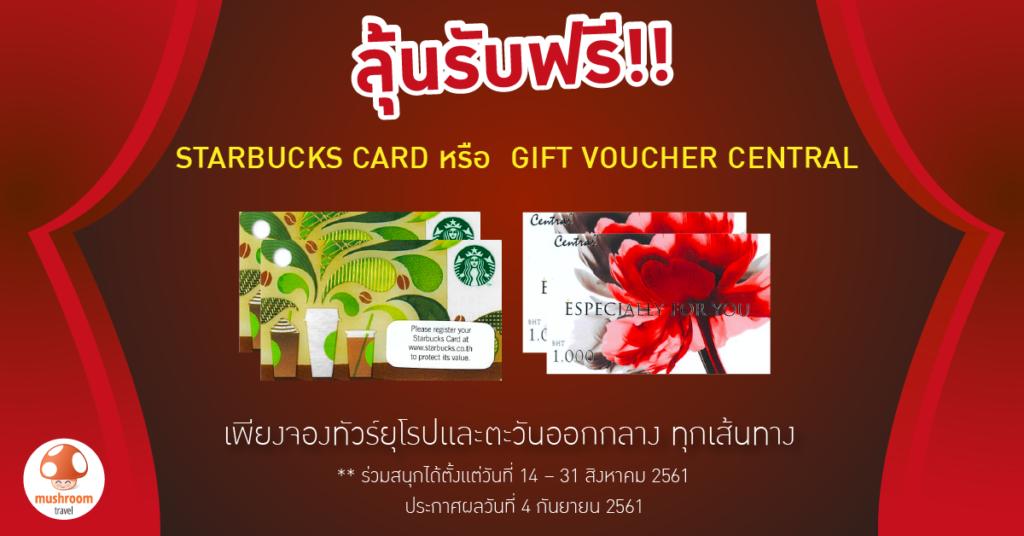 ลุ้นรับฟรี! STARBUCKS CARD และ GIFT VOUCHER CENTRAL เพียงซื้อทัวร์ยุโรปและตะวันออกกลางทุกเส้นทาง