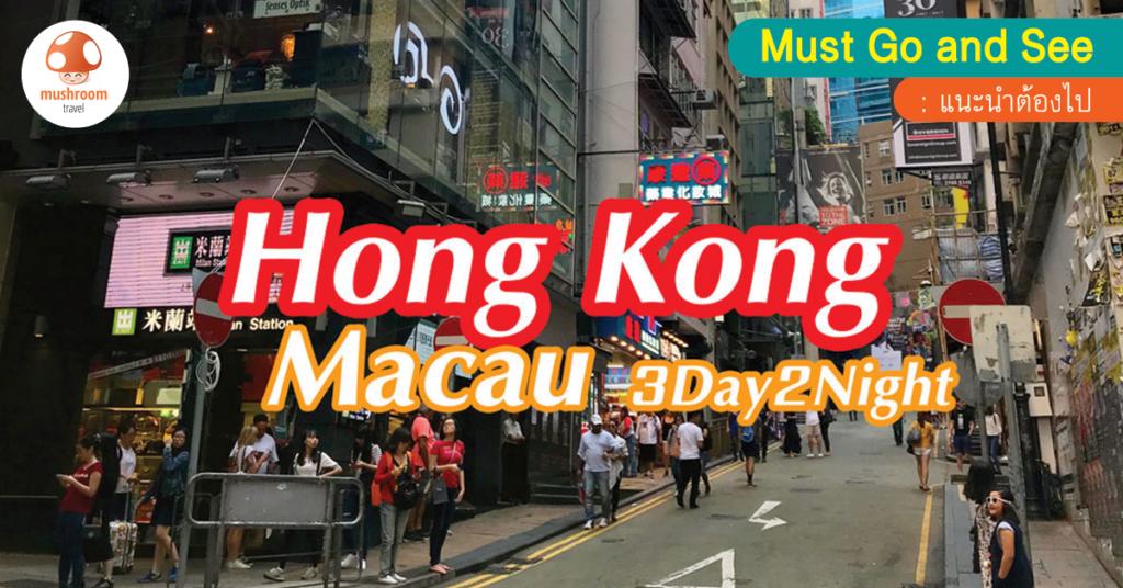 Hong Kong – Macau ตุลานี้ฉันไม่เหงา | 3 วัน 2 คืน