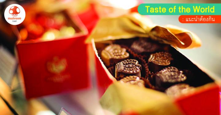 รวมแบรนด์ ช็อคโกแลตอร่อย ระดับโลกที่ต้องชิมให้ได้!!