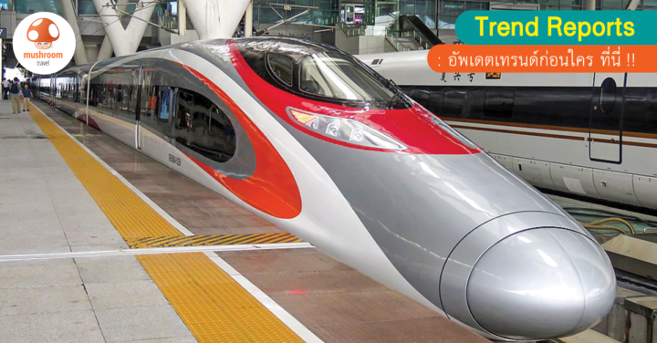 เปิดให้บริการแล้ว! รถไฟความเร็วสูง จีน ฮ่องกง วิ่งตรงจากกว่างโจว-เกาลูน