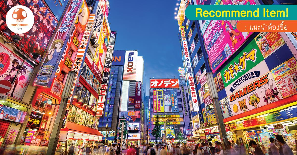 ร้านอนิเมะ ญี่ปุ่น