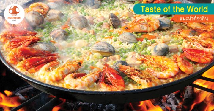 7 อาหารสเปน เมนูเด็ดที่คุณไม่ควรพลาดเมื่อไปเยือน!!