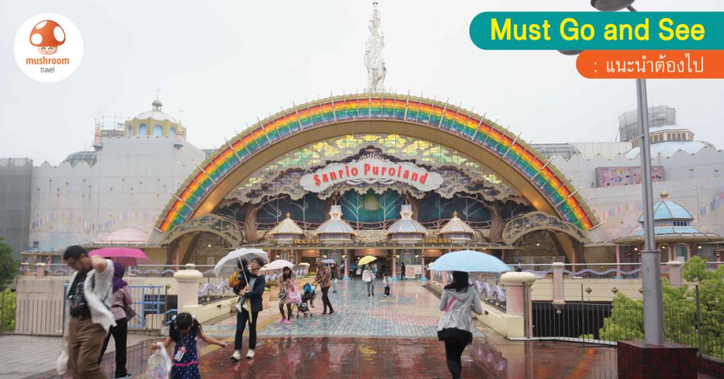 รีวิว 6 พิพิธภัณฑ์ และ สวนสนุกในญี่ปุ่น ยอดฮิต!