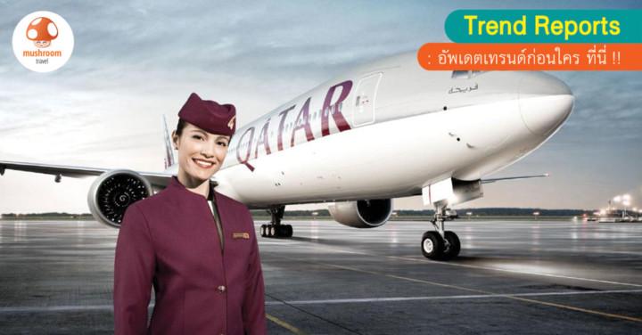 10 อันดับ สายการบินที่ดีที่สุดในโลก 2019 ของไทยก็ติดนะ!