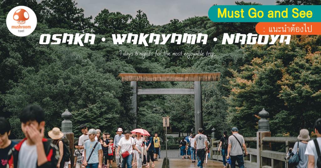 เที่ยวญี่ปุ่น 3 เมือง วากายาม่า – นาโกย่า – โอซาก้า 6 วัน 5 คืน