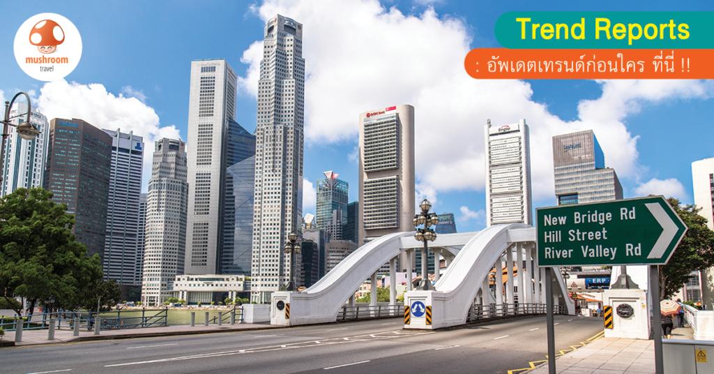 10 ที่พัก สิงคโปร์ ใกล้รถไฟฟ้า เดินทางง่าย เริ่มต้นที่หลักร้อย!