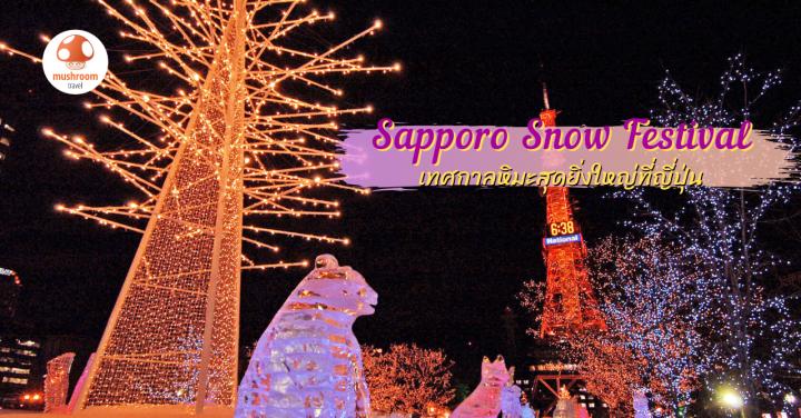 ชวนเที่ยว Sapporo Snow Festival 2020 เทศกาลหิมะสุดยิ่งใหญ่ที่ญี่ปุ่น
