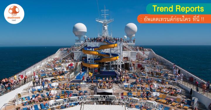 เตรียมตัวเที่ยวเรือสำราญ ฉบับคนเที่ยวครั้งแรก