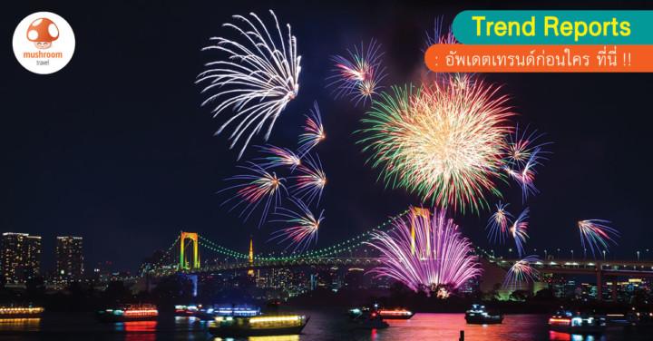 7 สิ่งต้องห้ามพลาดเมื่อไป เที่ยวญี่ปุ่นช่วงปีใหม่ !!