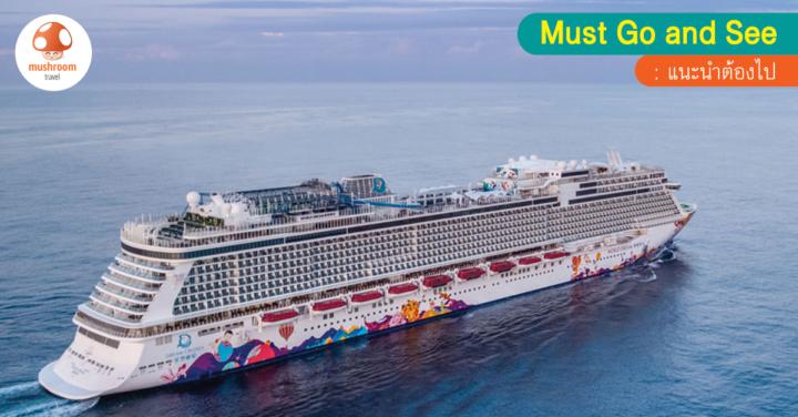 เปิดประสบการณ์ ล่องเรือสำราญ 2019 กับ 3 เส้นทางน่าเที่ยวใกล้ไทย อยากให้ไปสัมผัส!