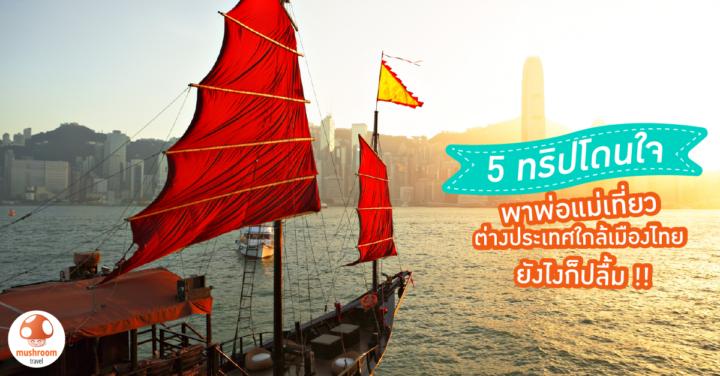 5 ทริปโดนใจ พาพ่อแม่เที่ยวต่างประเทศ ใกล้ไทย ยังไงก็ปลื้ม!!