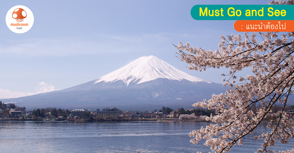 จุดถ่ายรูปภูเขาไฟฟูจิ