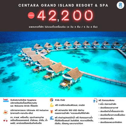 Centara Grand Island Resort & Spa Maldives 4วัน3คืน,5วัน4คืน ไม่รวมตั๋วเครื่องบิน ราคาเริ่มต้น 42,200 บาท