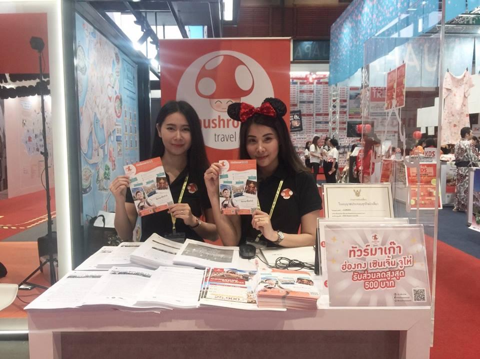 Mushroom Travel ออกบูธที่งาน เที่ยวทั่วไทยไปทั่วโลก TITF ครั้งที่ 24