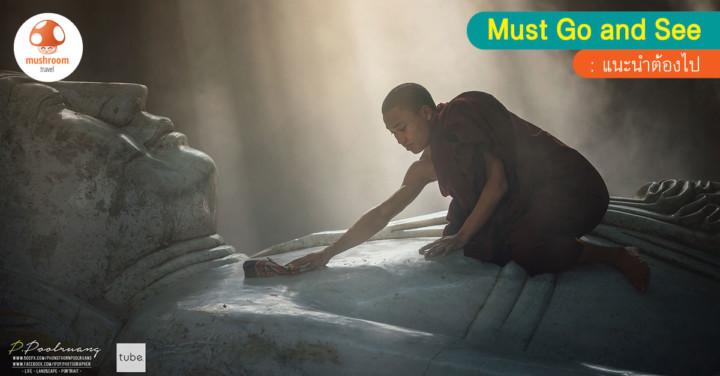 :: พุกาม – มัณฑะเลย์ Dream destination จากความฝันสู่ความเป็นจริง ::