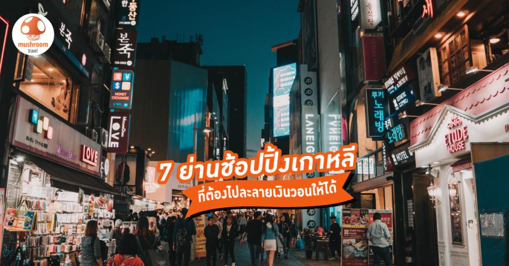 7 ย่าน ช้อปปิ้ง เกาหลี ที่ต้องไปละลายเงินวอนให้ได้