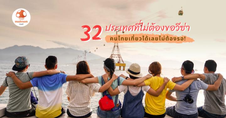 อัพเดต 32 ประเทศที่ไม่ต้องขอวีซ่า 2020 คนไทยเที่ยวได้เลยไม่ต้องรอ!