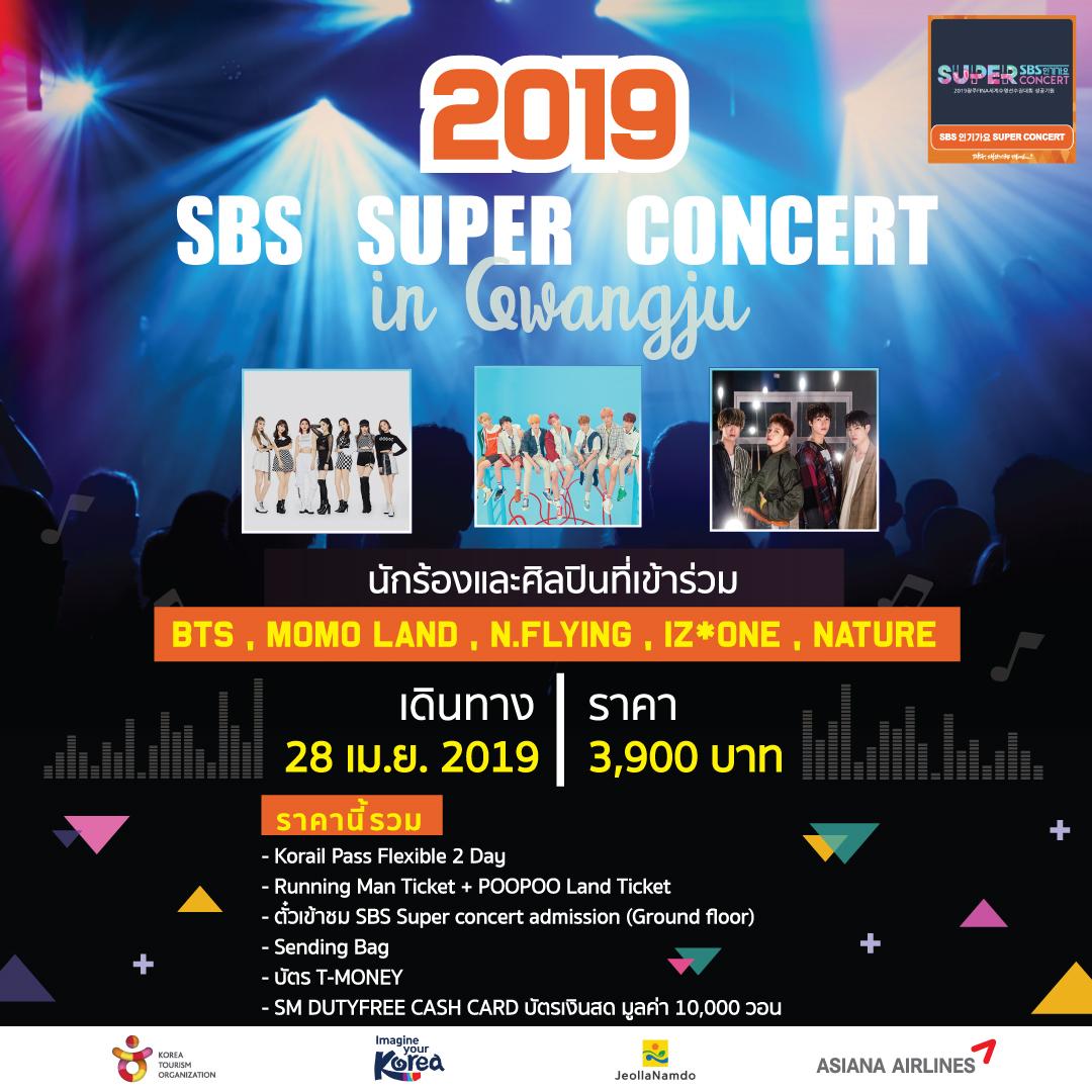 Super Concert in Gwangju (บัตรคอนเสริต + ตั๋ว Korail Pass) 3,900 บาท