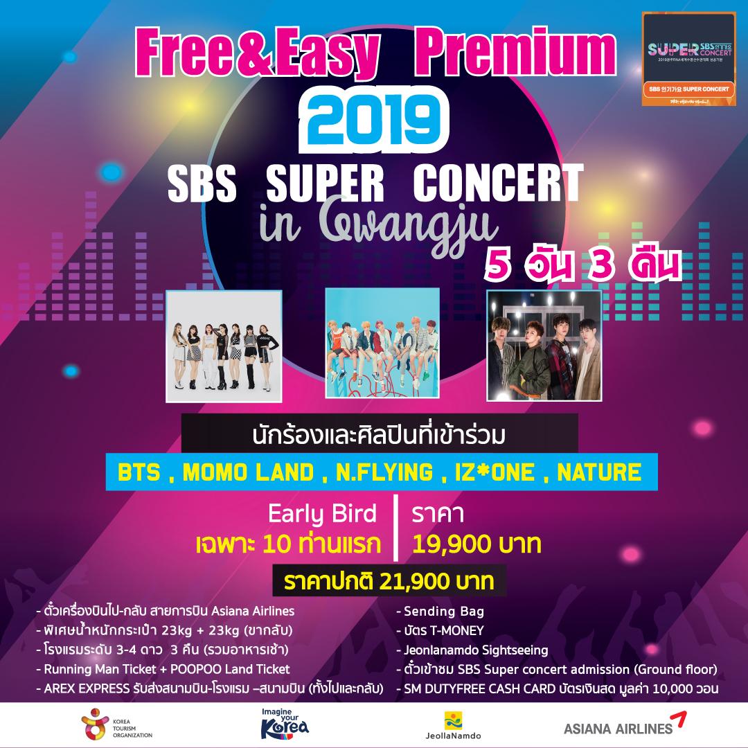 Super Concert in Gwangju บิน Asiana Airlines 5 วัน 3 คืน (10 ท่านแรก 19,900 บาท)