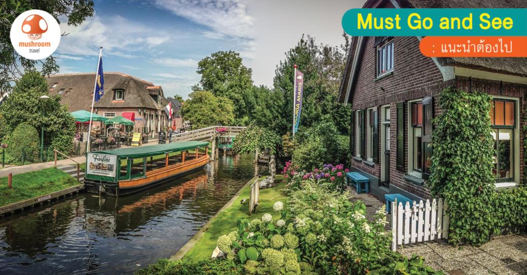 ชวนเที่ยว หมู่บ้านไร้ถนน เนเธอร์แลนด์ สัมผัสความงามเวนิสเมืองดัตช์