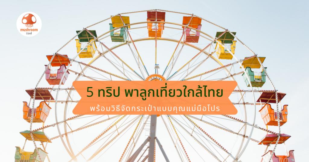 5 ทริป พาลูกเที่ยวต่างประเทศ ใกล้ไทย พร้อมวิธีจัดกระเป๋าแบบคุณแม่มือโปร