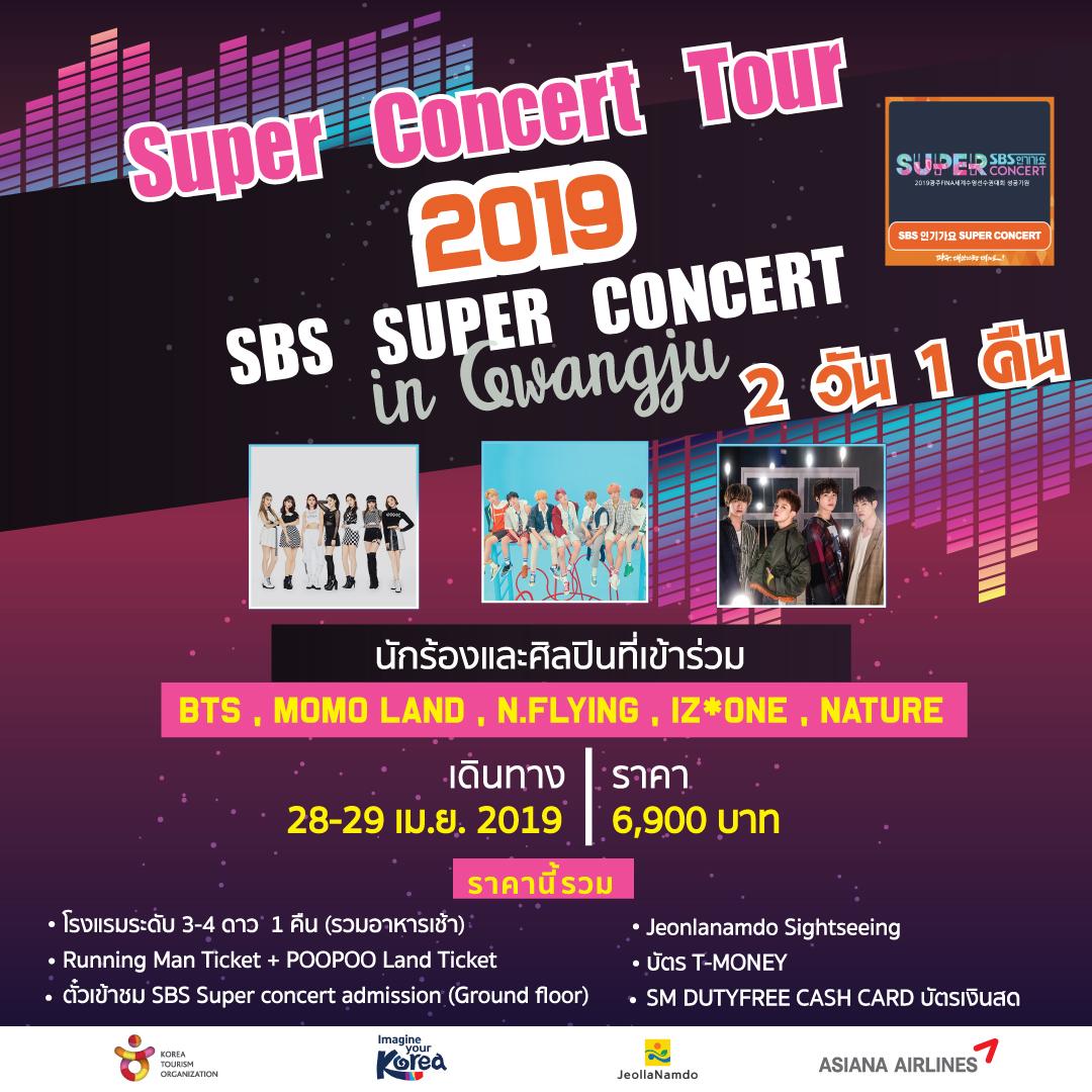 Super Concert in Gwangju เริ่มต้น 6,900 บาท (ตั๋วคอนเสริต + โรงแรม 1 คืน)