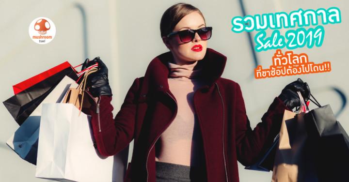 รวมเทศกาล Sale 2019 ช้อปปิ้ง ต่างประเทศ ที่ขาช้อปต้องโดน!!