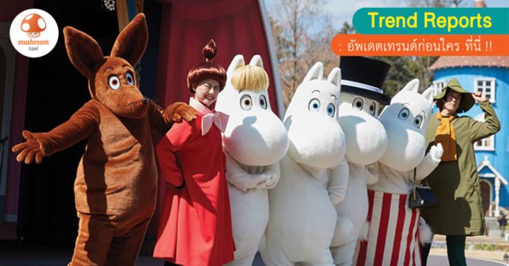 เปิดแล้ว! Moomin Valley Park ธีมปาร์คสุดน่ารัก เดินทางสู่หมู่บ้านมูมินที่ญี่ปุ่น