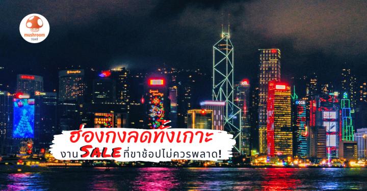ฮ่องกง ลดทั้งเกาะ 2020 งาน Sale ที่ขาช้อปไม่ควรพลาด!