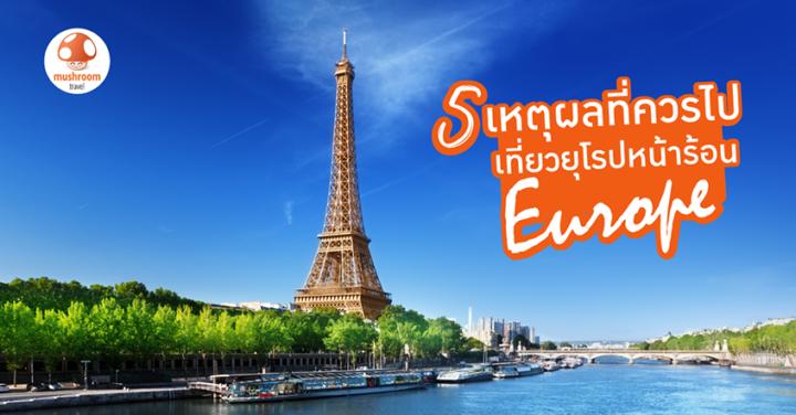 5 เหตุผลที่ควรไป เที่ยวยุโรป หน้าร้อน รับรองว่าฟิน!