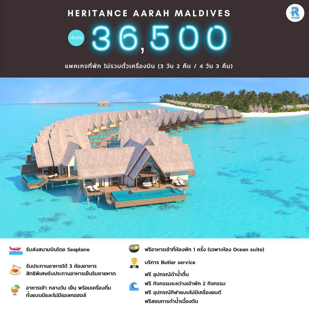 Heritance Aarah Maldives 3D2N, 4D3N ไม่รวมตั๋วเครื่องบิน ราคาเริ่มต้น 36,500 บาท