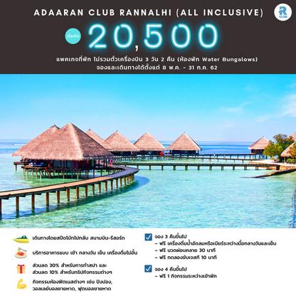 Adaaran Club Rannalhi Maldives 3D2N, 4D3N, 5D4N ไม่รวมตั๋วเครื่องบิน ราคาเริ่มต้น 20,500 บาท