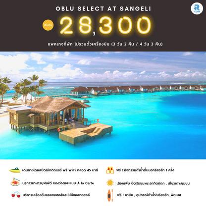 OBLU SELECT at Sangeli Maldives 3วัน 2คืนไม่รวมตั๋วเครื่องบิน ราคาเริ่มต้น 28,300 บาท