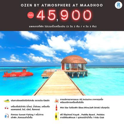 Ozen by Atmosphere Maldives 3D2N, 4D3N ไม่รวมตั๋วเครื่องบิน ราคาเริ่มต้น 45,900 บาท